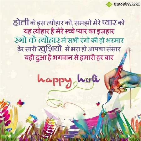 Happy Holi 2017 SMS, Shayri