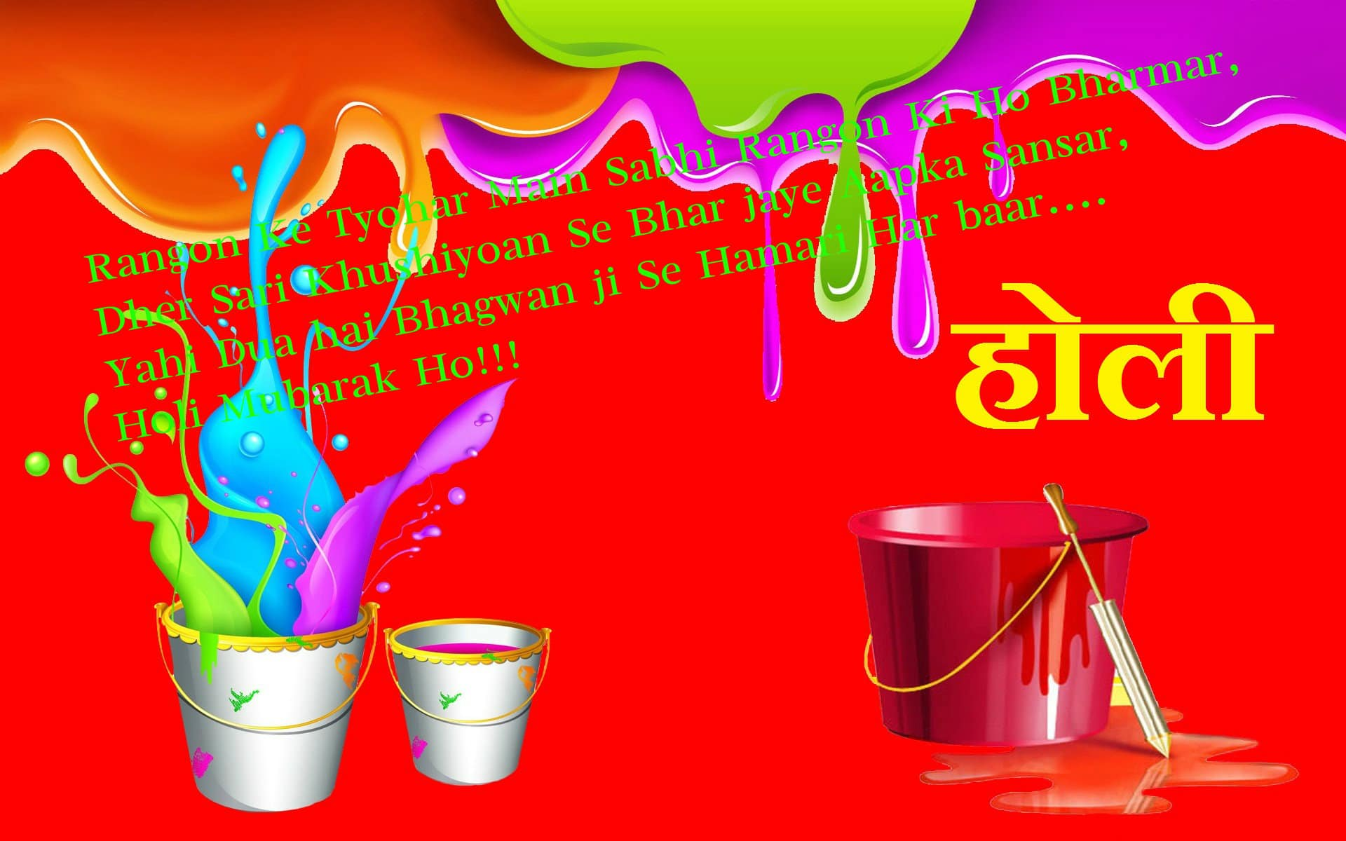 Holi 2017 Wishes images