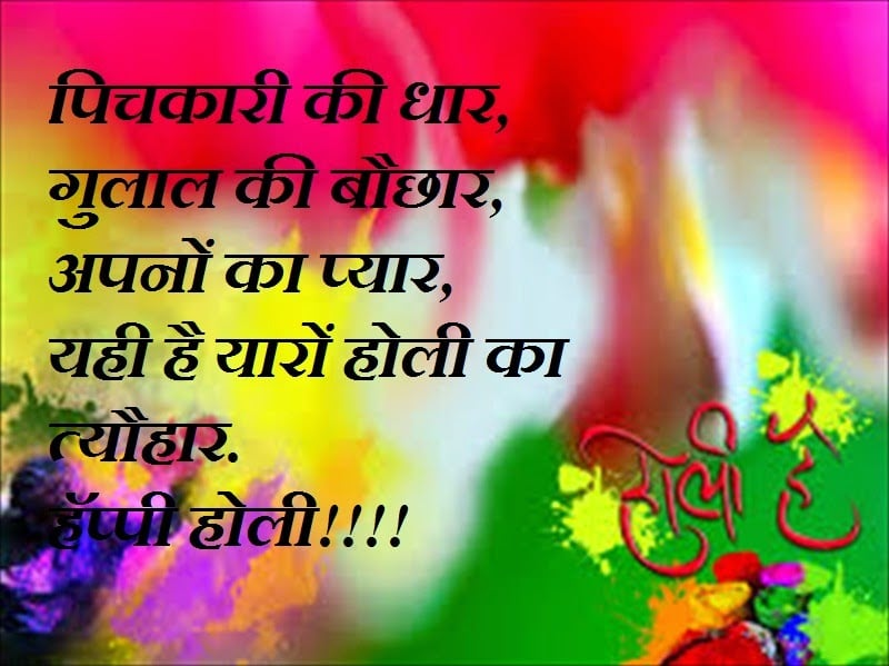 Holi 2017 Wishes in India