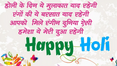Holi Status and SMS, Shayri