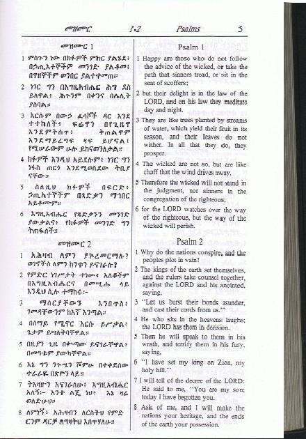 Amharic English Letter