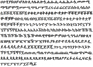 Amharic Font Free Download