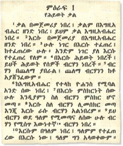 Amharic Font