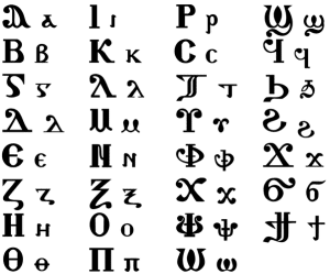 Amharic Script Download