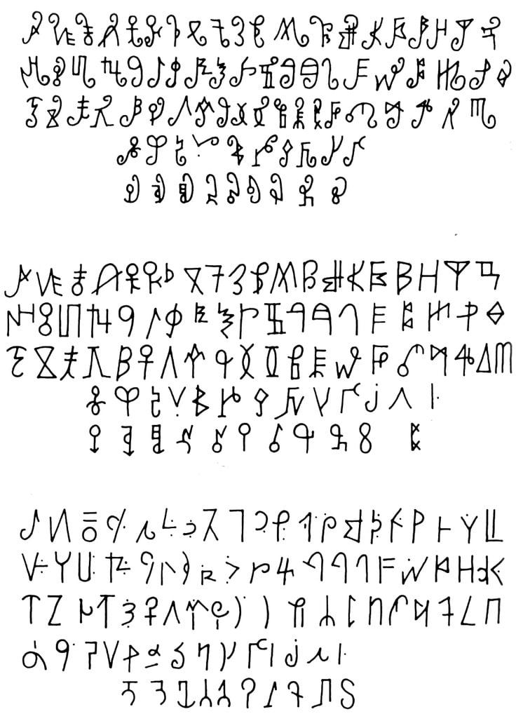 Amharic Text