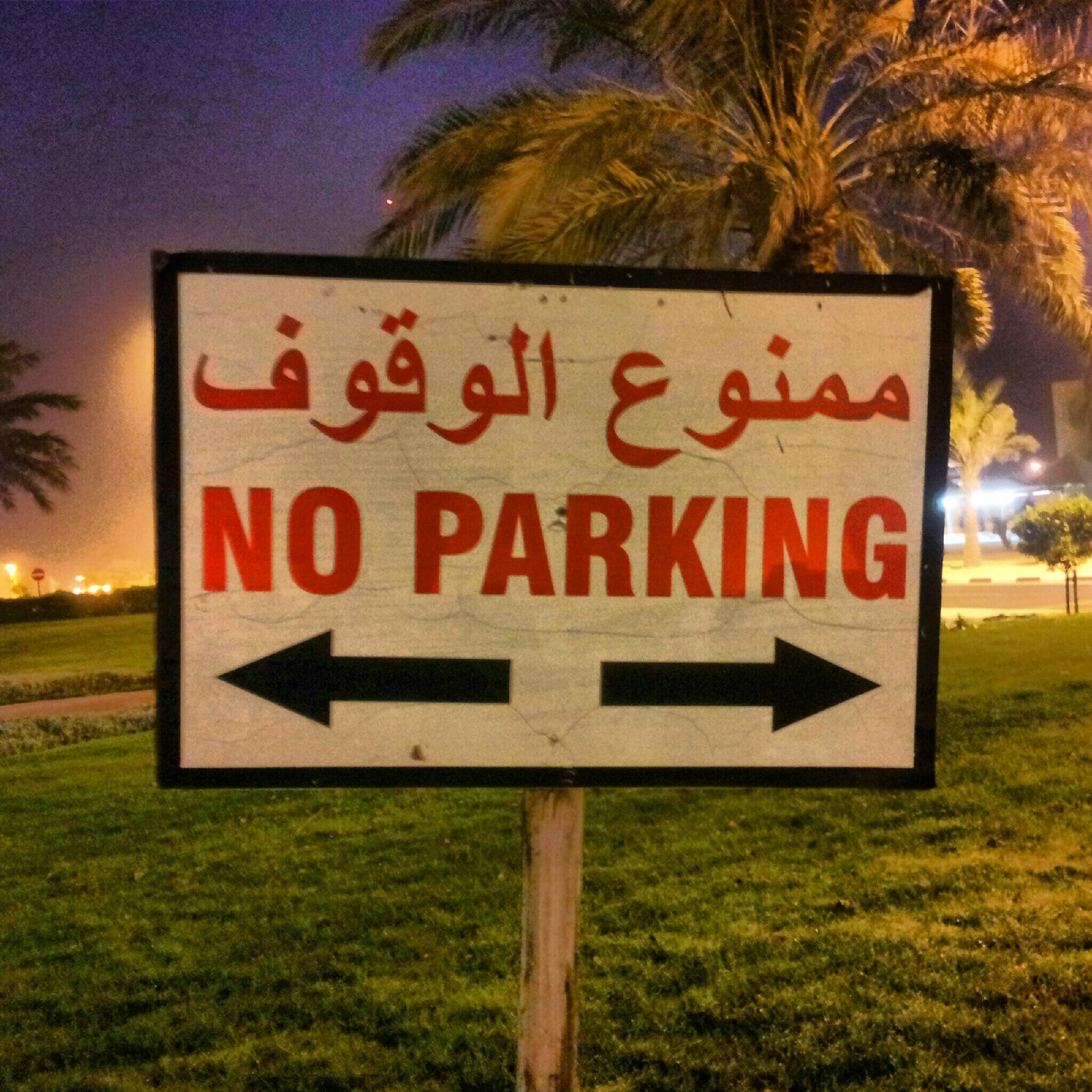 Arabic Parking Sign