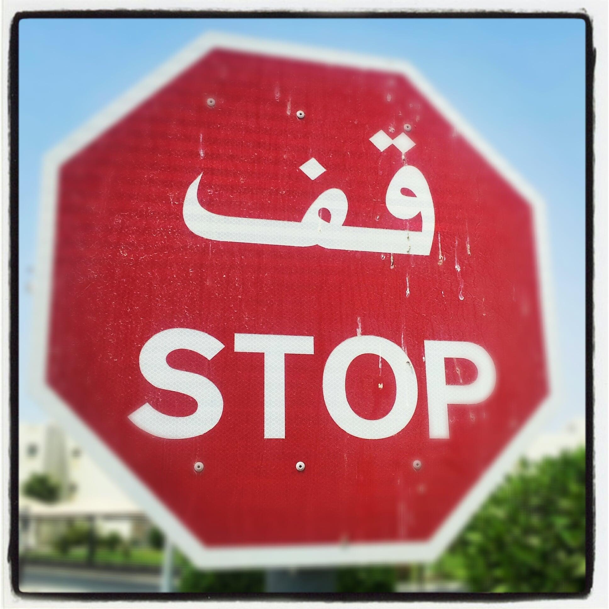 Arabic Street Sign