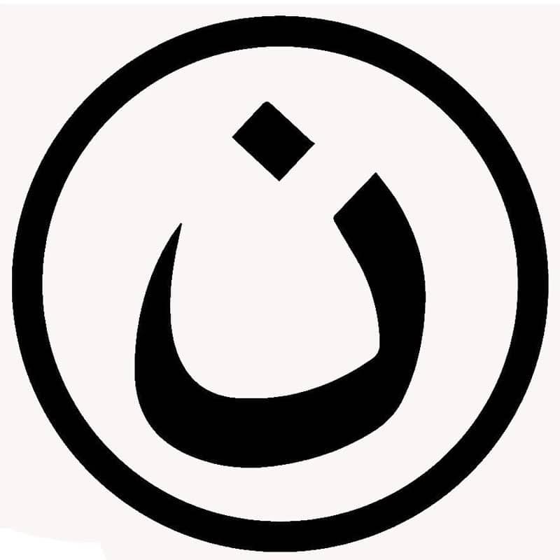 Arabic Symbol Photo
