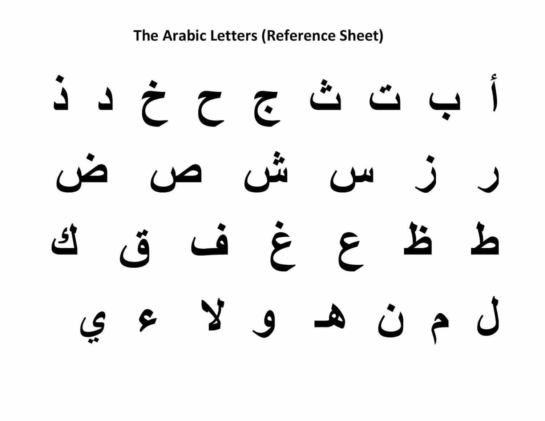 Arabic Writing Photo
