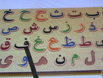 Arabic abc Text