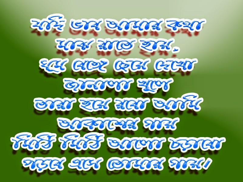 Bangla Lekha Format