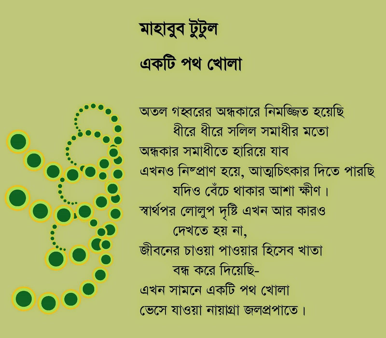 Bangla Lekha Image