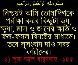 Bangla Lekha Text