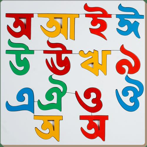 Bangla Letters Image
