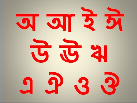 Bangla Letters Text