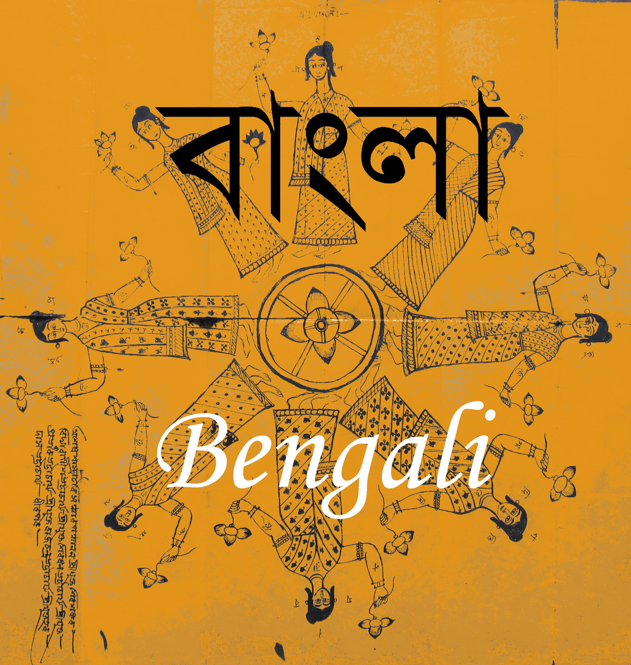 Bangla Words Image