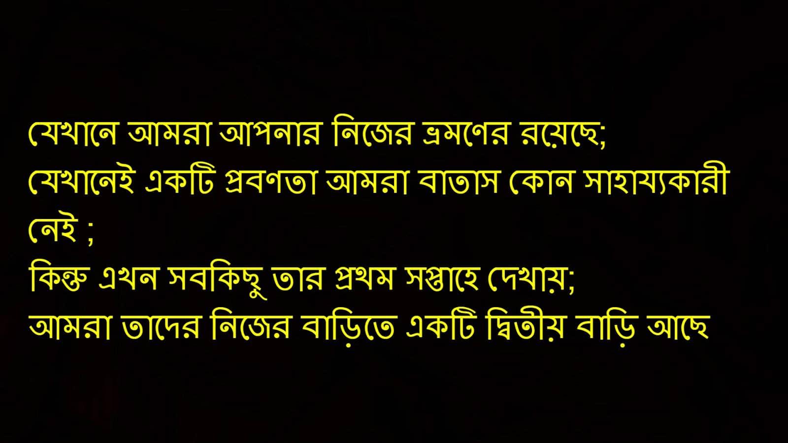 Bengali Font Picture