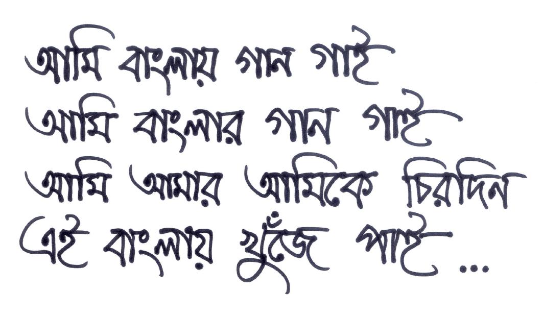 Bengali Script