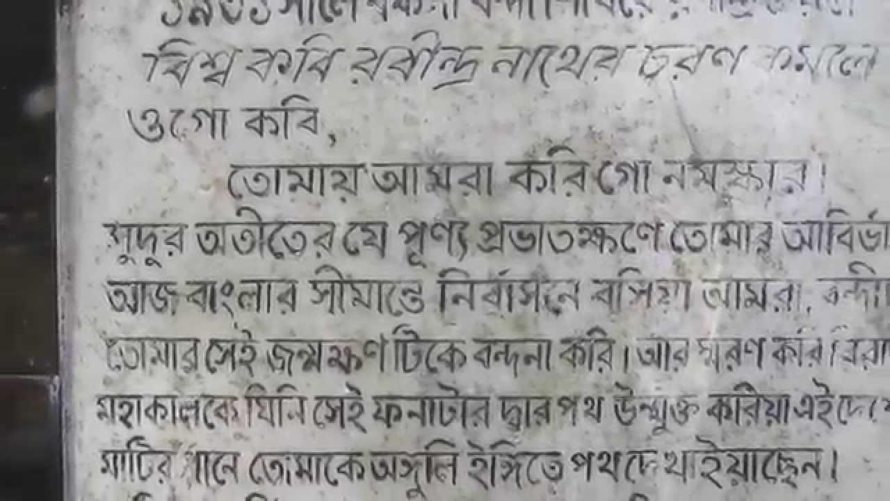 Bengali Script Format