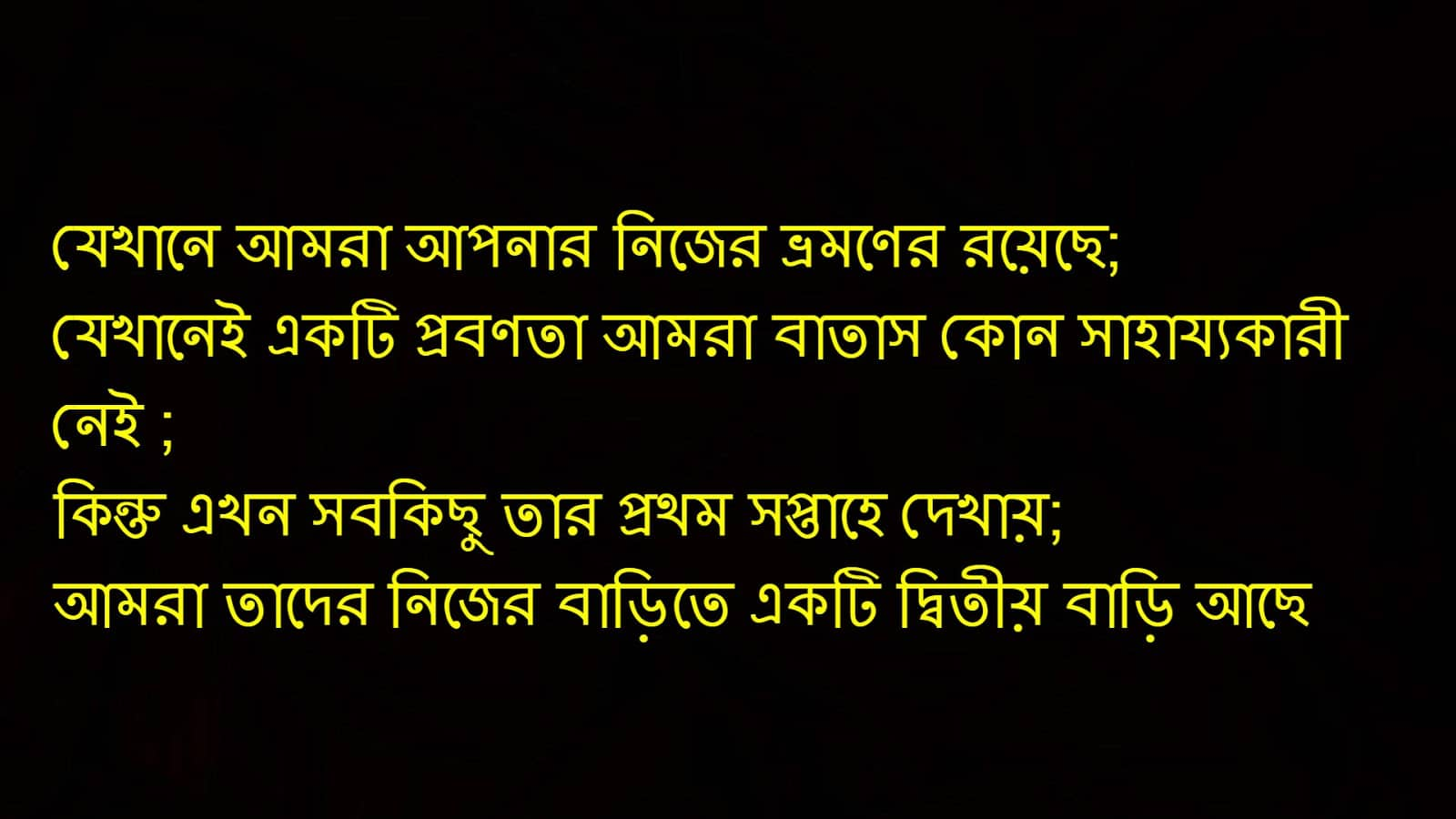 Bengali Script Page