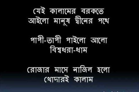 Best Bangla Lekha Image