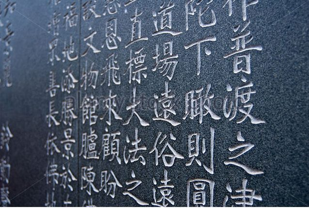 Chinese Script Format