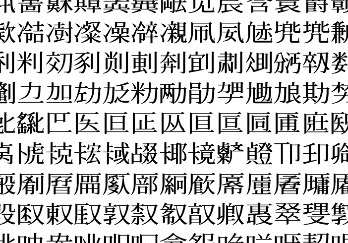 Chinese Text Character
