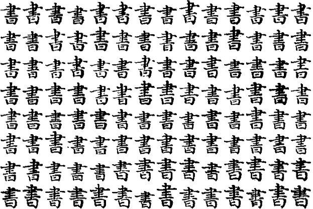 Chinese Text