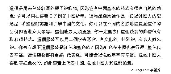 Chinese Text Image