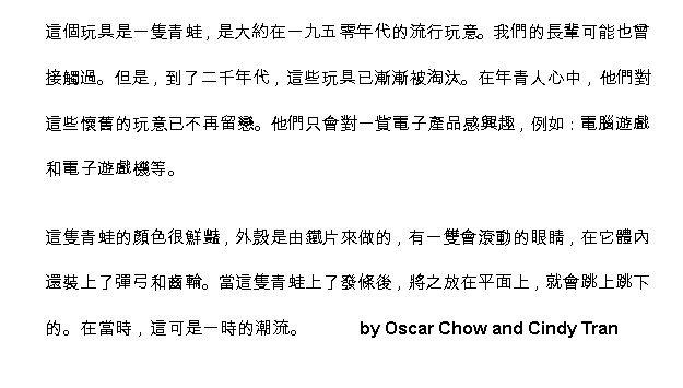Chinese Text Pattern
