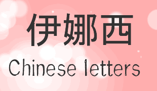 Chinese Words Image