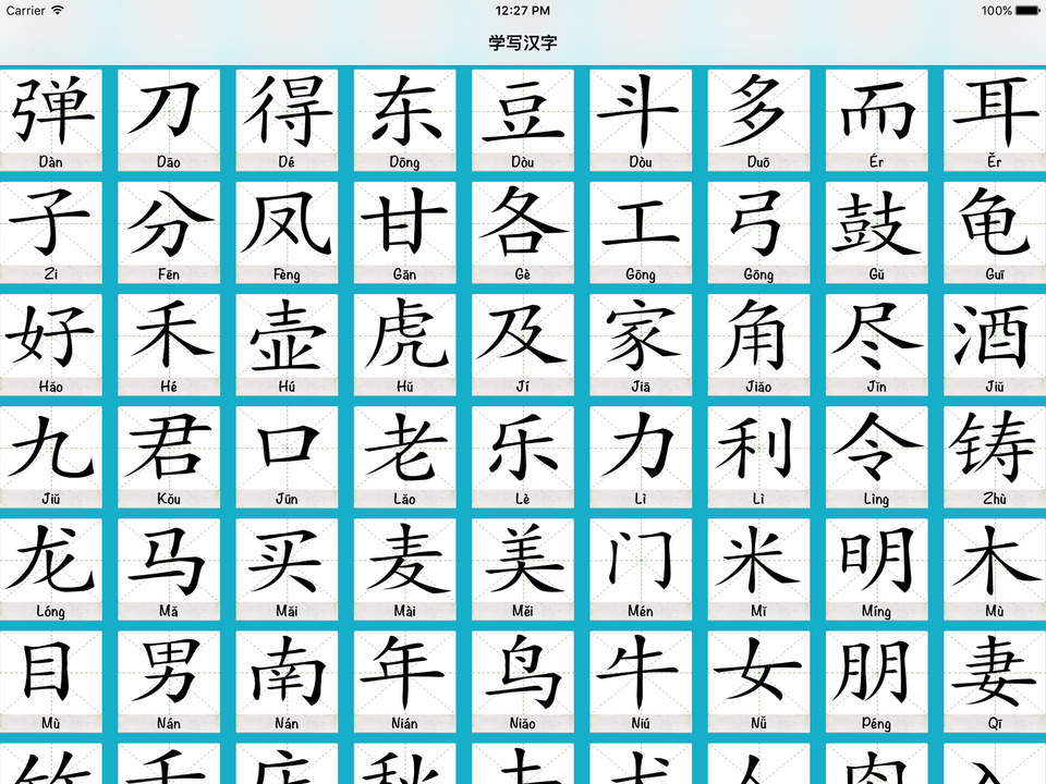 Chinese Words Kids