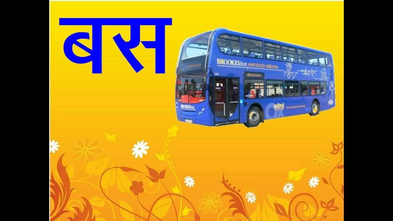 Hindi Word Basic