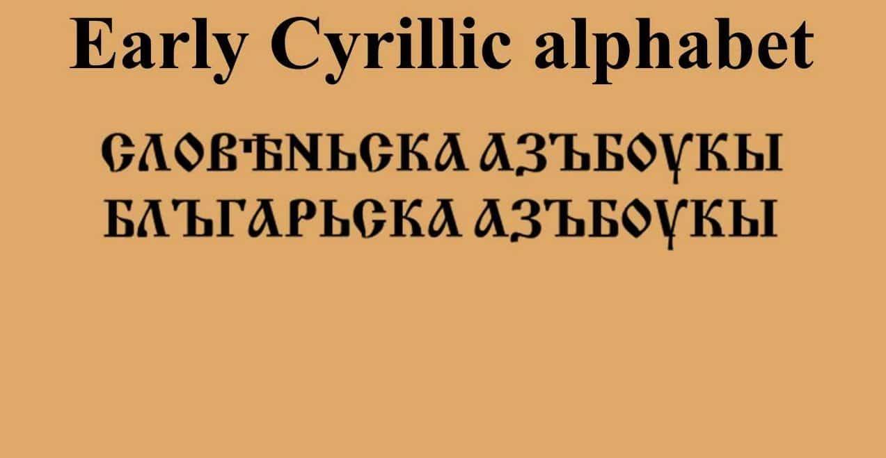 Cyrillic Alphabet Chart