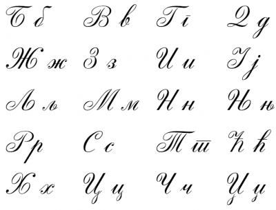 Cyrillic Alphabet Handwritten