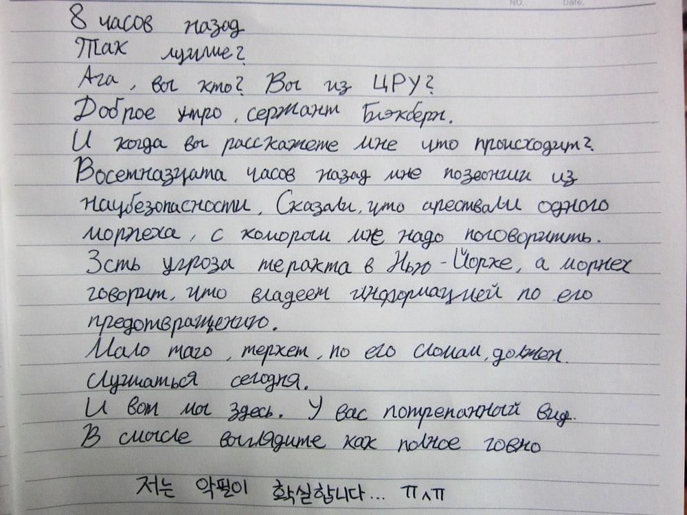 Cyrillic Cursive Script