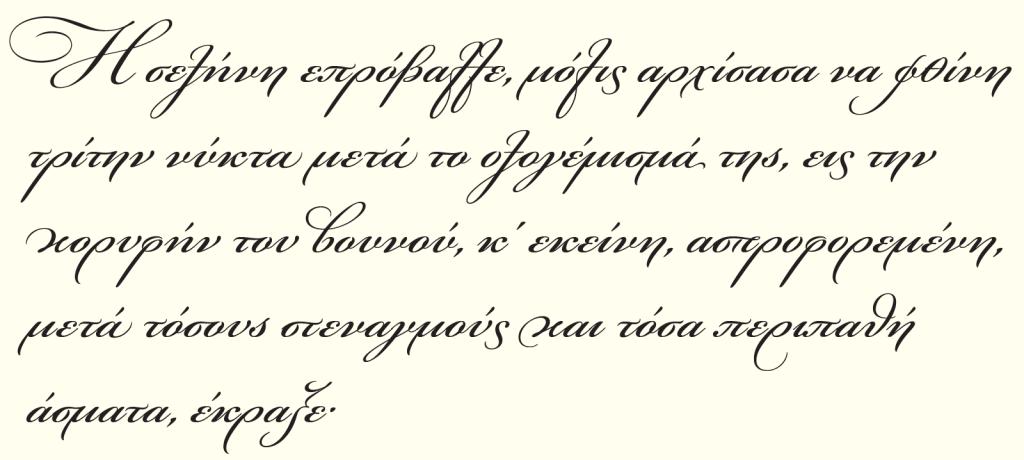 Cyrillic Cursive Witting Image