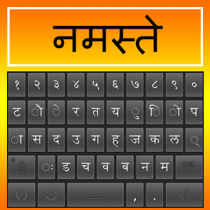 Devanagari Keyboard Picture