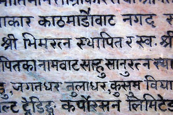 Devanagari Script Image