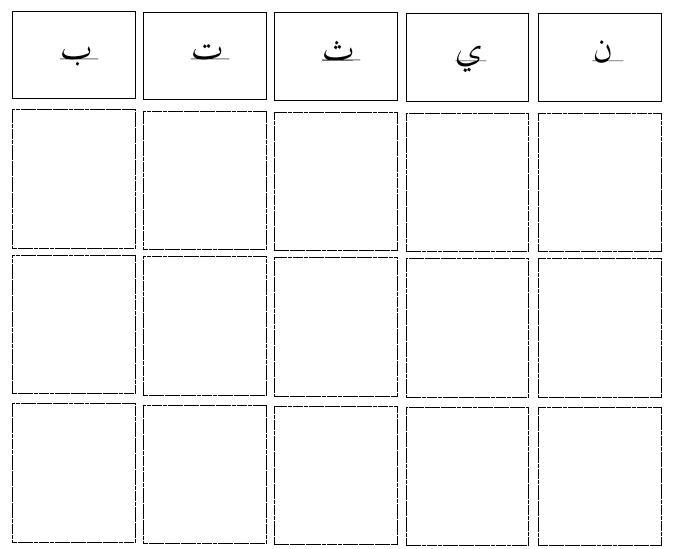 Download Arabic Alphabet Worksheet