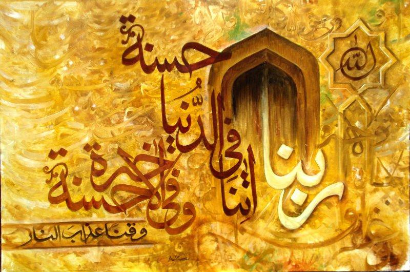 Download Islamic Calligraphy Image