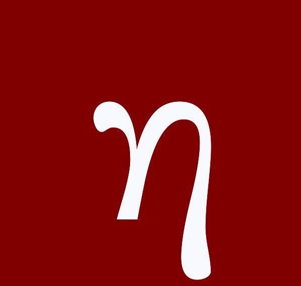 Eta Greek Letter Image Online