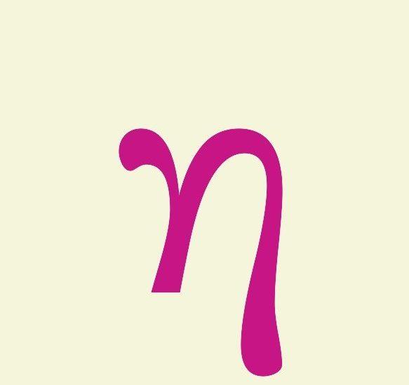 Eta Greek Letter Picture