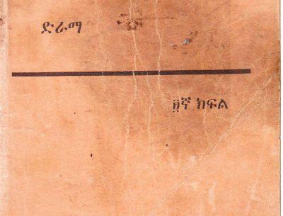 Free Amharic Book Image