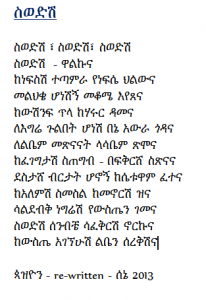 Amharic English