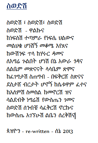 Amharic English