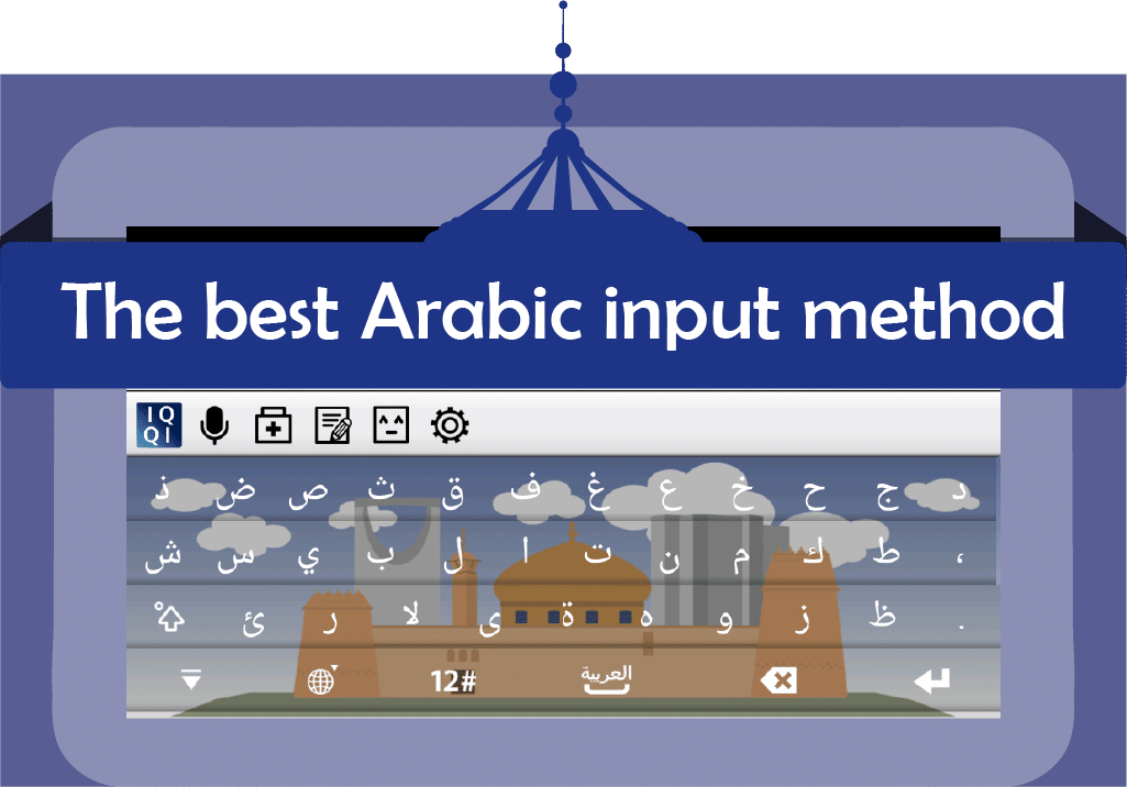 Free Arabic Keyboard Image