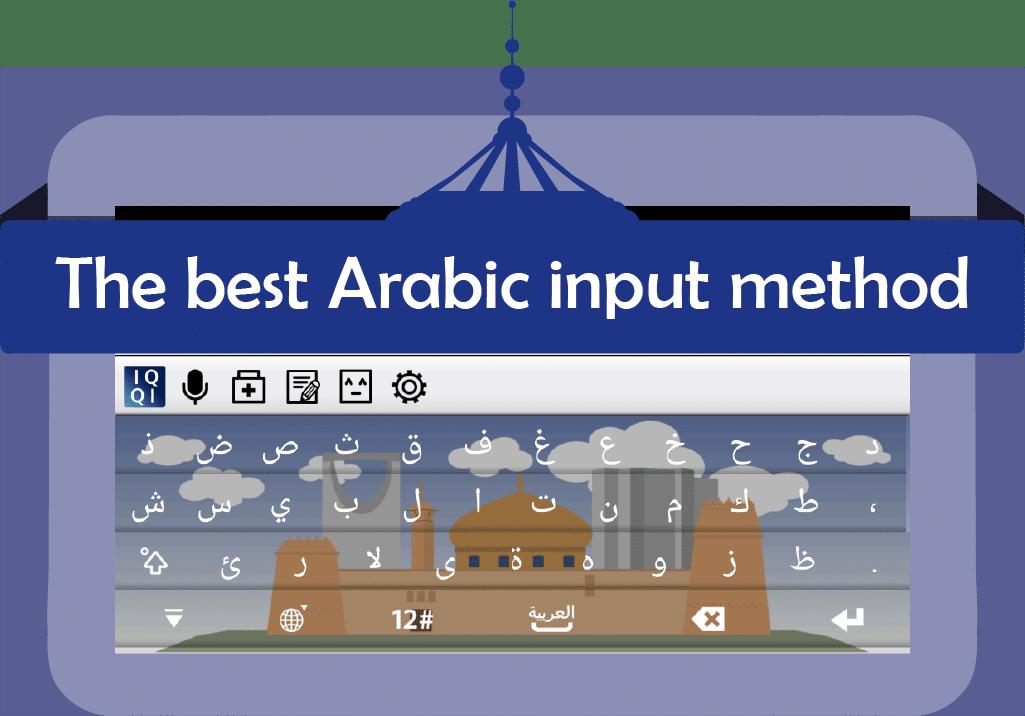 Free Arabic Keyboard Image