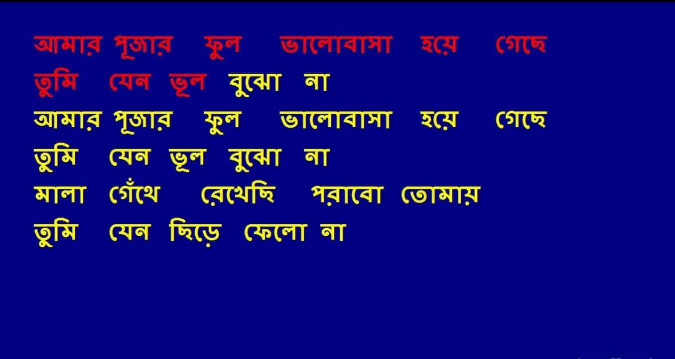 Free Bangla Lekha Chart