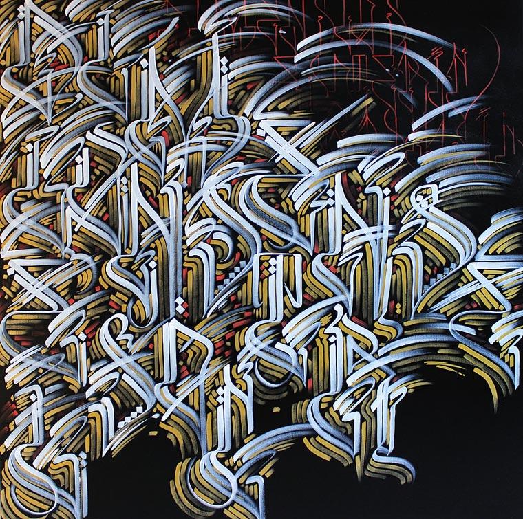 Free Islamic Calligraphy Image